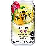 【果汁11%】キリン 本搾りチューハイ 冬柑 350ml×24本