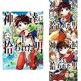 神達に拾われた男 [コミック] 1-3巻 新品セット (クーポン「BOOKSET」入力で+3%ポイント)