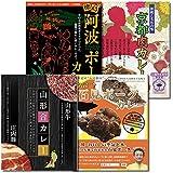 日本全国のブランド肉カレー 4種類食べ比べセット