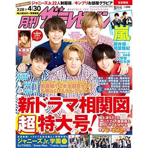 月刊ザテレビジョン 2019年5月号 表紙画像