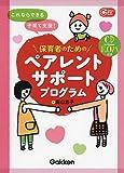 これならできる子育て支援! 保育者のためのペアレントサポートプログラム CD-ROM付き (Gakken保育Books)