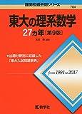 東大の理系数学27カ年[第9版] (難関校過去問シリーズ)