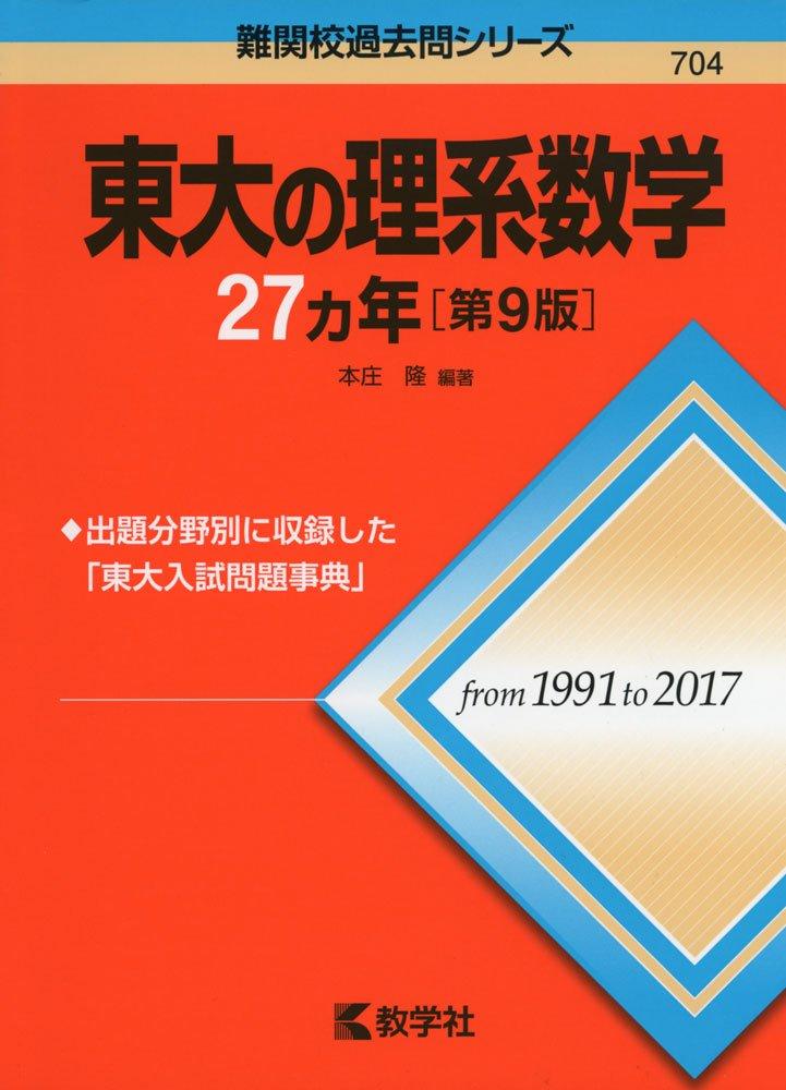 「東大数学赤本」の画像検索結果
