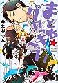 まとめ★グロッキーヘブン(3) (KCx)