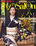 きものSalon2015-16秋冬号 (家庭画報特選)