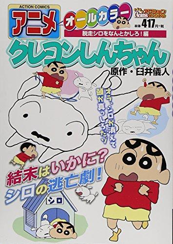 アニメクレヨンしんちゃん 脱走シロをなんとかしろ!編 (アクションコミックス(COINSアクションオリジナル))