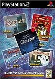 ヨーロピアンゲームコレクション (ミニガイスター同梱)
