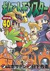 ポケットモンスタースペシャル 40 (てんとう虫コミックス〔スペシャル〕)