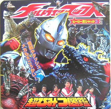 Ultraman Max super-secret picture book (super hero Encyclopedia) (2005) ISBN: 4097508148 [Japanese Import]