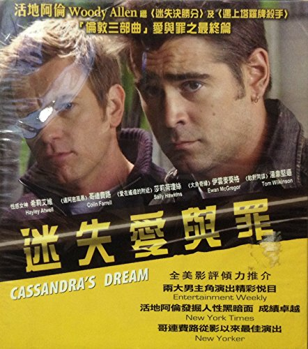 Cassandra's Dream (2007) By CN Version VCD~In English w/ Chinese & English Subtitles ~Imported From Hong Kong~