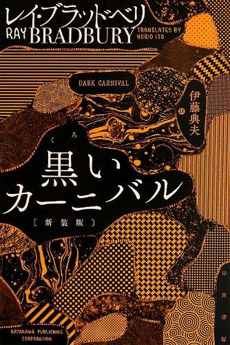 黒いカーニバル (ハヤカワ文庫SF)