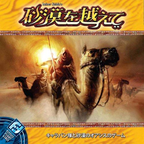 砂漠を越えて 日本語版の商品画像