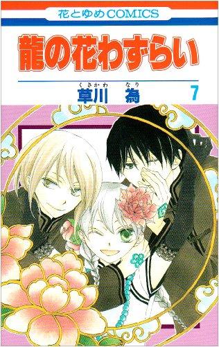 龍の花わずらい 第7巻 (花とゆめCOMICS)