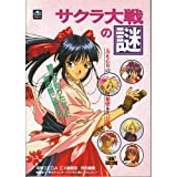 Mystery of Sakura Wars - Save up to large Secrets Exposed thick positive maiden (blitz cheats king) ISBN: 407305998X (1997) [Japanese Import]