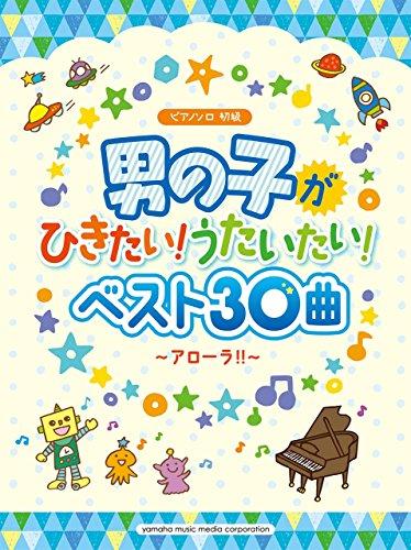 ピアノソロ 初級 男の子がひきたい! うたいたい! ベスト30曲 ~アローラ!! ~