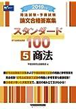 司法試験・予備試験 スタンダード100 (5) 商法 2019年 (司法試験・予備試験 論文合格答案集)