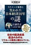 リクルート事件と失われた日本経済20年の謎 江副浩正元会長の霊言 (OR books)