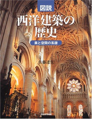 図説 西洋建築の歴史 (ふくろうの本/世界の文化)