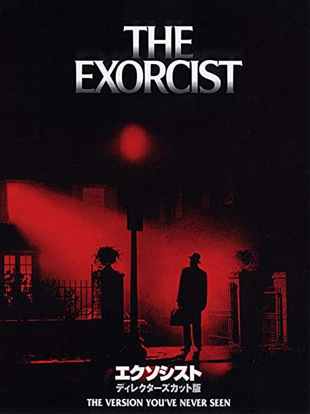 【映画感想】鬼気迫るリアリティを感じる傑作ホラー映画 – 「エクソシスト The Exorcist (1973)」