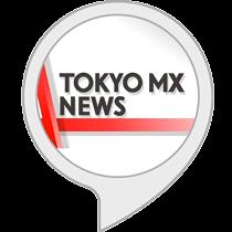 TOKYO MX NEWS VIDEO