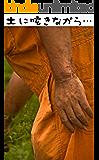 土に呟きながら: 慣行農で生活をしながら、自然農を知り、それを実験していた著者のノンフィクション