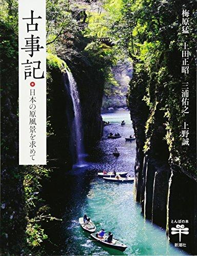 古事記: 日本の原風景を求めて (とんぼの本)