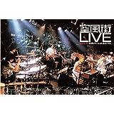 空風街 LIVE DVD