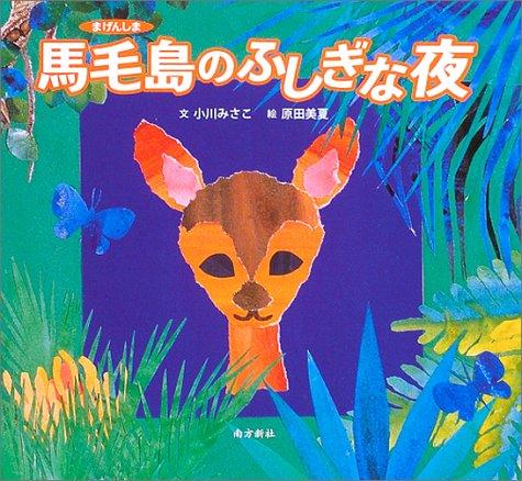 「馬毛島 絵本」の画像検索結果