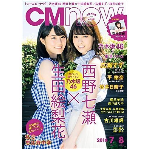 CM NOW 2016年7月号 表紙画像