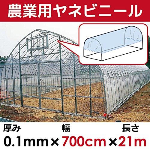 【日本製】屋根用ビニールハウス 厚み0.1㎜ 幅700cm 無滴透明 中接加工 (長さ11m) B01NCX3U8I 長さ11m  長さ11m