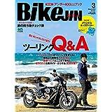 BikeJIN バイクジン 2018年3月号 ネックゲイター (ネックウォーマー)