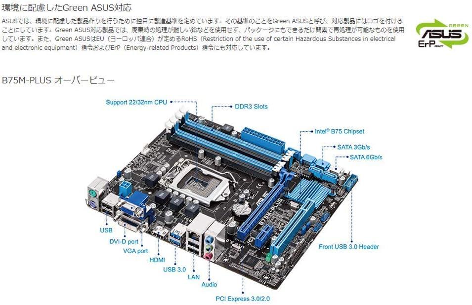 ASUS Intel B85 Motherboard B85-PLUS R2.0 LGA 1150 DDR3 ATX DVI USB3.0 2K