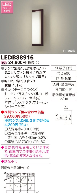 東芝(TOSHIBA)  LEDアウトドアブラケット (LEDランプ別売り) LEDB88916 B00KYD524C 10848