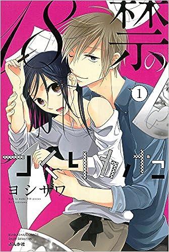 18禁のつくりかた (1) (ぶんか社コミックス S*girl Selection ...