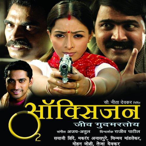 Navachi gojiri marathi song mp3 free download