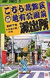 こちら葛飾区亀有公園前派出所 (第87巻) (ジャンプ・コミックス)