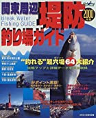 関東周辺堤防釣り場ガイド (2000年版) (Seibido mook)