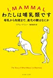わたしは哺乳類です: 母乳から知能まで、進化の鍵はなにか