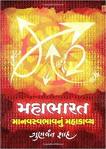 Book Mahabharat Manav Svabhar Nu Mahakavya