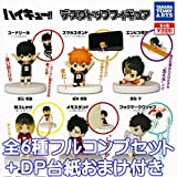 Haiky? !! desktop figure anime Gacha capsule Tomy Arts (all six Furukonpu set + DP mount with bonus)