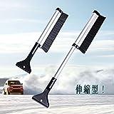 Wangxin 伸縮型 スノーブラシ 車 ガーデニング 除雪 用品 対策 スノースクレーパー 雪かき