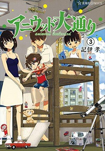 アニウッド大通り(3) (星海社COMICS)
