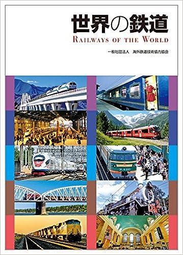 世界の鉄道 | 一般社団法人海外...