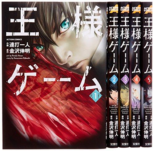 王様ゲーム コミック 全5巻完結セット (アクションコミックス)