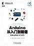 Arduino从入门到精通:创客必学的13个技巧 (电子与嵌入式系统设计丛书)
