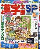 漢字太郎SP(スペシャル) 2017年 07 月号 [雑誌]