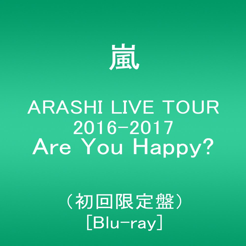 ARASHI LIVE TOUR 2016-2017 Are You Happy(初回限定盤) [Blu-ray] B06ZYQL2DS
