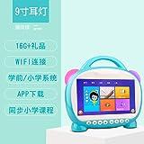 3Q宝贝早教机儿童触摸屏可连wifi9寸小学0-3-6周岁视频故事学习 9英寸绿色配双话筒