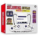 (FC用互換機) 8ビットコンパクトHDMI【8BITCOMPACT HDMI】