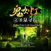 鬼吹灯之圣泉寻踪 - 鬼吹燈之聖泉尋蹤 [Candle in the Tomb: Finding Trace in the Sacred Spring] (Audio Drama) |  天下霸唱 - 天下霸唱 - Tianxiabachang